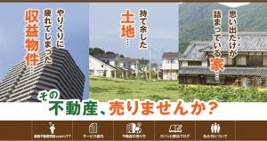 倉敷不動産売却.comトップ